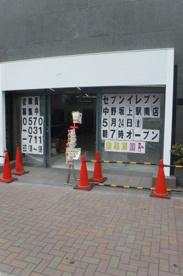 セブン-イレブン中野坂上南店の画像1