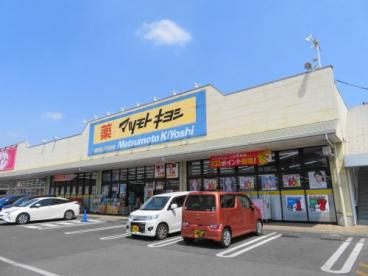 マツモトキヨシ細谷の画像1
