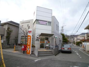 箕面桜ヶ丘郵便局の画像1