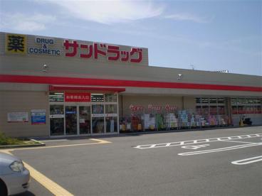 サンドラッグ 箕面店の画像1