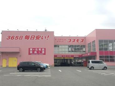 ディスカウント ドラッグ コスモス 摂津南店の画像1