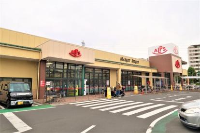 スーパーアルプス中野店の画像1