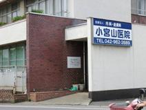 小宮山医院