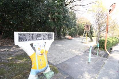鷲津砦公園の画像1