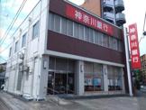 神奈川銀行六角橋支店