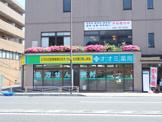 オオミ薬局磯子店