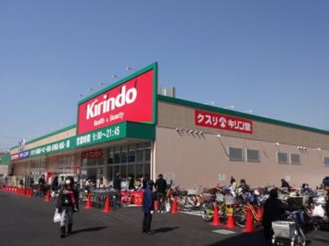 キリン堂 八尾東本町店の画像1
