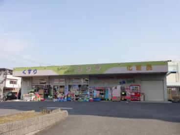 シグマ薬品株式会社 スーパードラッグシグマ 八尾店の画像1