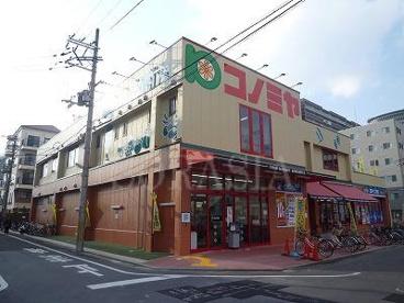 スーパーマーケット コノミヤ 近鉄八尾駅前店の画像1