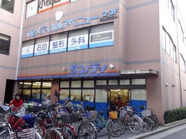 サンディ 八尾本町店の画像1