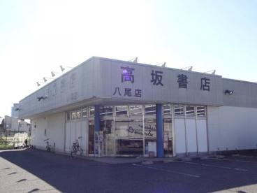 (有)高坂書店八尾萱振店の画像1