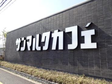 サンマルクカフェ八尾高美店の画像1
