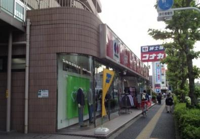 KONAKA(コナカ) 東尾久店の画像1