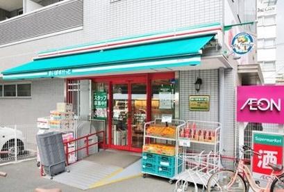 まいばすけっと 熊野前店の画像1