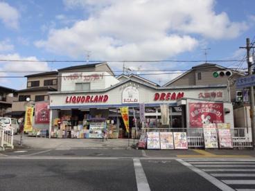 リカーランドドリーム久宝寺店の画像1