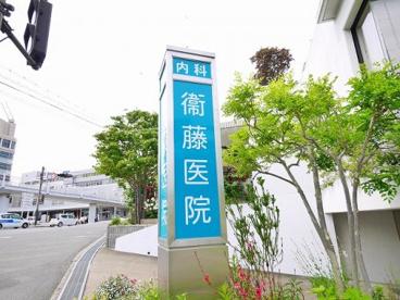 衛藤医院の画像3
