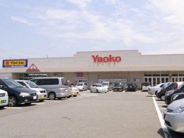 ヤオコー 前橋関根店の画像1