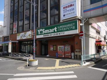 ワイズマート 八千代台アピア店の画像1