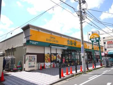 アコレ 八千代台駅西口店の画像1