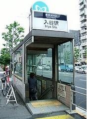 入谷駅の画像1