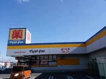 ドラッグストア マツモトキヨシ フォリオ安堀店の画像1