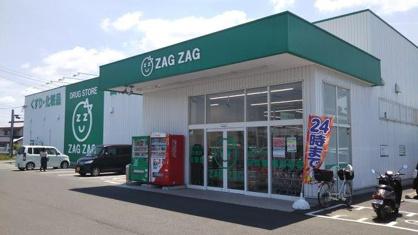 ZAG ZAG(ザグザグ) 西原店の画像1