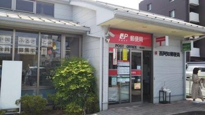 西阿知郵便局の画像1