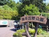 南平丘陵公園