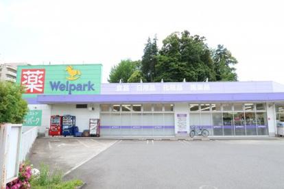 ウェルパークの画像1