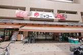 生鮮食品スーパー ニッコー