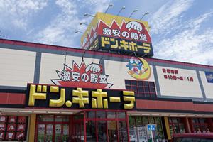 ドン・キホーテ 宇部店の画像1