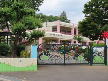 くりやま幼稚園の画像1
