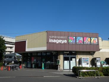 いなげや 千葉桜木店の画像1
