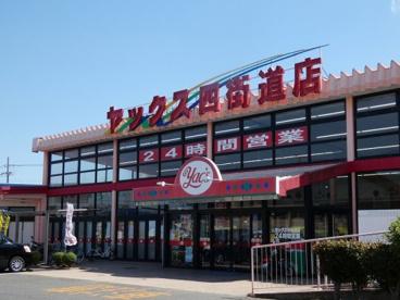 ヤックス四街道店の画像1