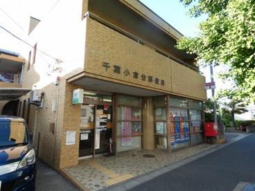 千葉小倉台郵便局の画像1