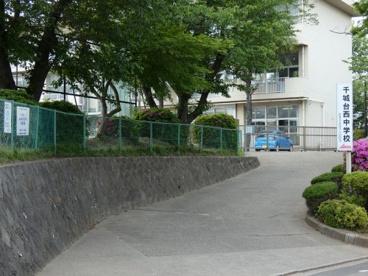 千葉市立千城台西中学校の画像1