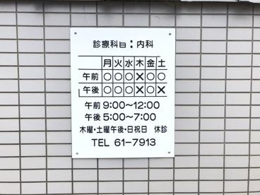 吉川診療所の画像2