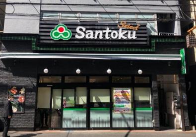 【4/25オープン】食品スーパーマーケット三徳 牛込神楽坂店の画像1