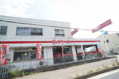 宮っ子ラーメン伊丹店の画像1