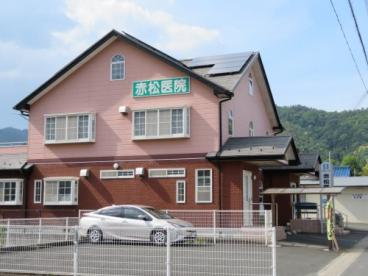 赤松医院の画像1
