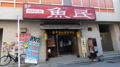 魚民 津田沼北口駅前店の画像1