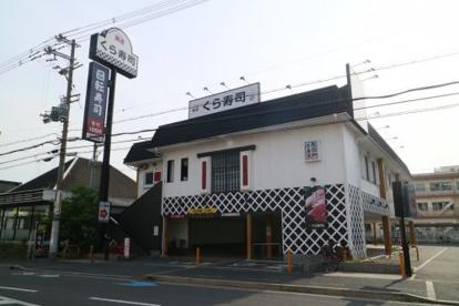 無添 くら寿司 青山店の画像1