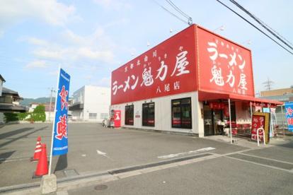 ラーメン魁力屋八尾店の画像1