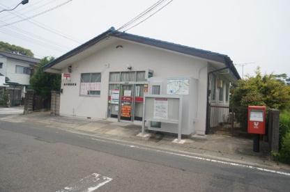 南中郷郵便局の画像1
