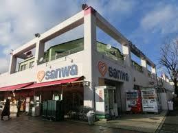スーパー三和 森の里店の画像1