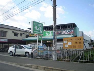 北乃屋箕面店の画像1