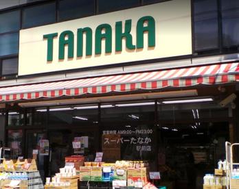 スーパーたなか駅前店の画像1