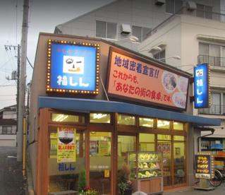 福しん 千川店の画像1