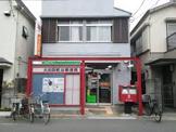 大田西糀谷郵便局