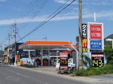 芦田石油の画像1